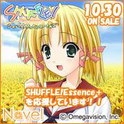 2009.10.30発売のNavel新作『SHUFFLE! Essence+(シャッフル!エッセンスプラス)』を応援しています!