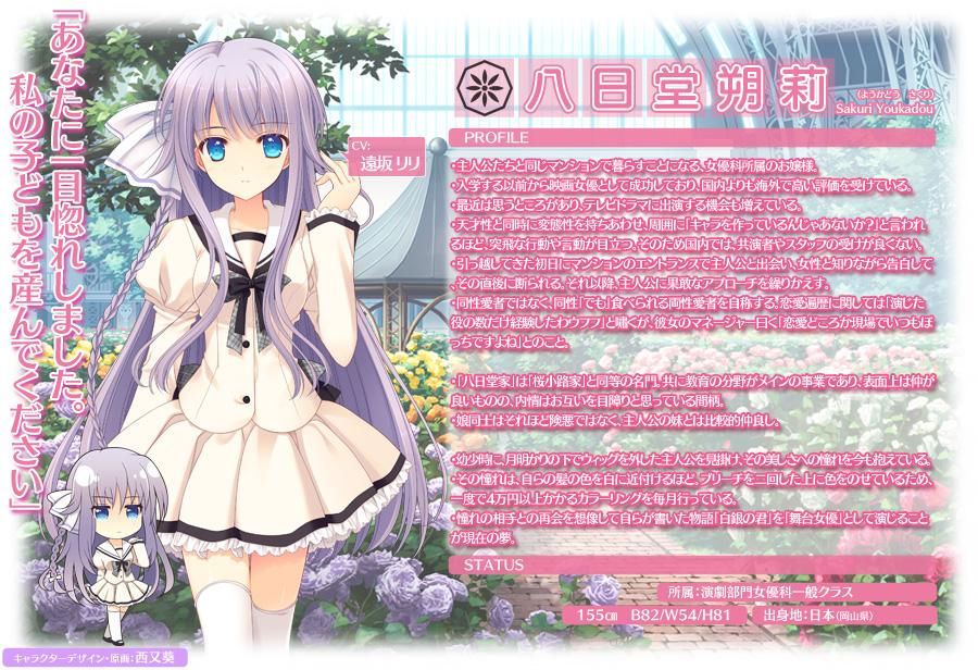 tsuki2_chara02_sakuri.jpg