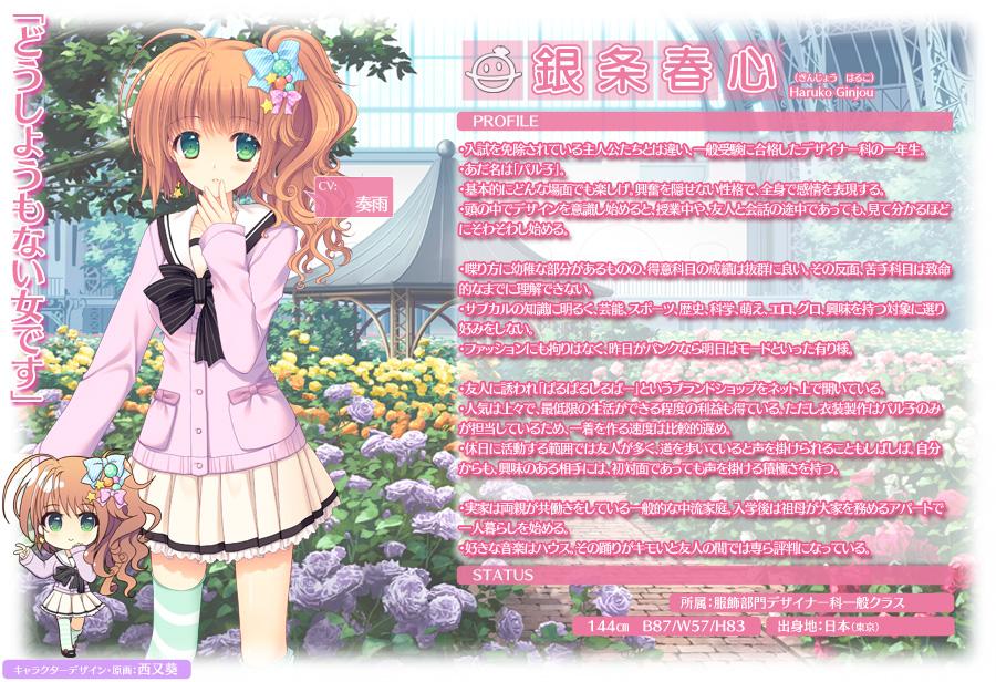 tsuki2_chara03_parco.jpg